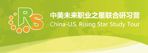 2018 China Rising Star Study Tour